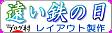 にほんブログ村 鉄道ブログ 鉄道模型 レイアウト製作へ